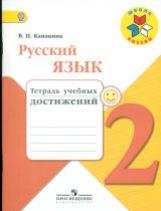 Канакина. Русский язык. 2 класс Тетрадь учебных достижений. (ФГОС) /УМК