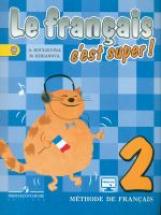 Кулигина. Твой друг французский язык 2 класс. Учебник С online поддержкой (ФГОС)
