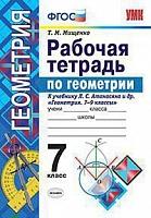 УМК Атанасян. Геометрия. Рабочая тетрадь. 7 класс/ Мищенко. (ФГОС).