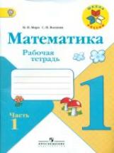 Моро. Математика 1 класс. Рабочая тетрадь. В 2-х ч. Ч.1 (ФГОС) /УМК