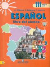 Воинова. Испанский язык. 3 класс Учебник в 2-х ч. Ч1. С online поддер (ФГОС) /углуб.