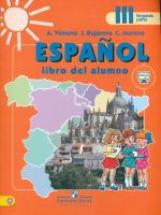 Воинова. Испанский язык. 3 класс Учебник в 2-х ч. Ч2. С online поддер (ФГОС) /углуб.