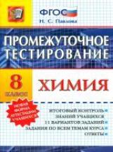 Промежуточное тестирование. Химия. 8 класс / Павлова. (ФГОС).