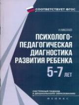 Николаев. Психолого-педагогическая диагностика развития ребенка. 5-7 лет. (ФГОС ДО).
