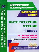 Смирнова. Литературное чтение. 1 кл. Технологические карты уроков по учебникам Ефросининой. (ФГОС)