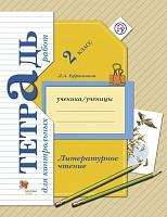 Ефросинина. Литературное чтение. 2 класс Тетрадь для контрольных работ. Рабочая тетрадь. (ФГОС)
