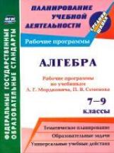 Ким. Алгебра. 7-9 классы. Рабочие программы по учебникам А. Г. Мордковича. (ФГОС)