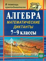 Конте. Алгебра. 7-9 класс. Математические диктанты. (ФГОС).