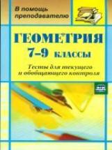 Ковалева. Геометрия. 7-9 класс. Тесты для текущего и обобщающего контроля. (ФГОС)