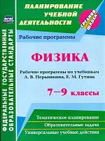 Телюкова. Физика. 7-9 кл. Рабочие программы по учебникам А. В. Перышкина. (ФГОС)