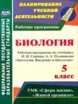 Константинова. Введение в биологию. 5 класс.  Рабочая программа по учебнику Н. И. Сонина. (ФГОС)