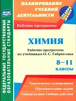 Маслакова. Химия. 8-11 класс. Рабочие программы по учебникам О. С. Габриеляна (ФГОС)