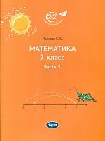 Иванова. Математика 2 класс. Часть 3. Учебник.