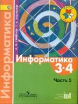 Семенов. Информатика. 3-4 класс. В 3-х ч. Часть 2. Учебник. (ФГОС)