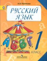 Полякова. Русский язык 1 класс. Учебник.(ФГОС)