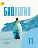Беляев. Биология. 11 класс Учебник. Базовый уровень. (ФГОС)