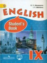 Афанасьева. Англ. язык. 9 класс. Учебник. (ФГОС)