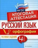 Маханова. Русский язык: итоговая аттестация. 4 класс орфография.