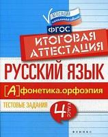 Маханова. Русский язык: итоговая аттестация. 4 класс фонетика.