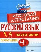Маханова. Русский язык: итоговая аттестация. 4 класс части речи.