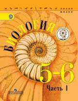Пасечник. Биология. 5-6 классы. Учебник. В 2-х ч. Ч.1 (IV вид) /Линия жизни