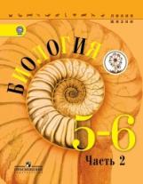 Пасечник. Биология. 5-6 классы. Учебник. В 2-х ч. Ч.2 (IV вид) /Линия жизни