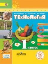 Роговцева. Технология. 1 класс. Учебник. В 2-х ч.Ч.1 (IV вид) /Перспектива (ФГОС)