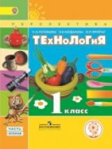 Роговцева. Технология. 1 класс. Учебник. В 2-х ч. Ч.2 (IV вид) /Перспектива (ФГОС)