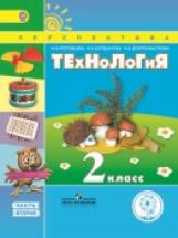Роговцева. Технология. 2 класс. Учебник. В 2-х ч. Ч.2 (IV вид) /Перспектива