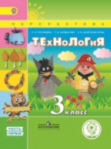 Роговцева. Технология. 3 класс. Учебник. В 2-х ч. Ч.1 (IV вид) /Перспектива