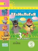 Роговцева. Технология. 3 класс. Учебник. В 2-х ч. Ч.2 (IV вид) /Перспектива