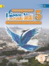 Береговская. Французский язык. Второй ин. яз. 5 класс. Учебник. В 4-х ч.Ч.2 (IV вид) /Синяя птица