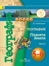 Лобжанидзе. География. Планета Земля. 5-6 класс. Учебник. В 3-х ч. Ч.2 (IV вид) /Сферы