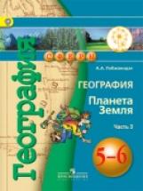 Лобжанидзе. География. Планета Земля. 5-6 класс. Учебник. В 3-х ч. Ч.3 (IV вид) /Сферы