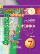 Белага. Физика. 7 класс. Учебник. В 2-х ч. Ч.2 (IV вид) /Сферы