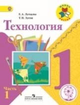Лутцева. Технология. 1 класс. Учебник. В 2-х ч. Ч.1 (IV вид) /Школа России