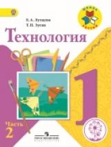 Лутцева. Технология. 1 класс. Учебник. В 2-х ч. Ч.2 (IV вид) /Школа России