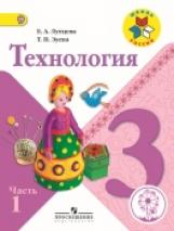 Лутцева. Технология. 3 класс. Учебник. В 2-х ч. Ч.1 (IV вид) /Школа России