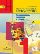 Неменская. ИЗО. 1 класс. Учебник. (IV вид) /Школа России ФГОС