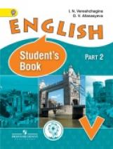 Верещагина. Английский язык. V класс. Учебник. В 4-х ч. Ч.2 (IV вид)