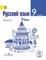 Тростенцова. Русский язык. 9 класс. Учебник. В 2-х ч. Ч.2 (IV вид) (ФГОС)