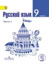 Тростенцова. Русский язык. 9 класс. Учебник. В 2-х ч. Ч.1 (IV вид) (ФГОС)