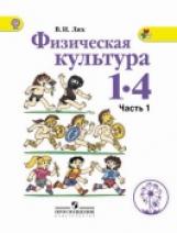 Лях. Физическая культура. 1-4 кл. Учебник. В 2-х ч. Ч.1 (IV вид) ФГОС