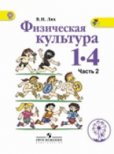 Лях. Физическая культура. 1-4 кл. Учебник. В 2-х ч. Ч.2 (IV вид) ФГОС