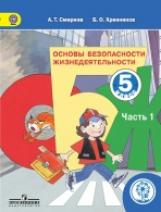 Смирнов. ОБЖ. 5 класс. Учебник. В 3-х ч. Ч.1 (IV вид)