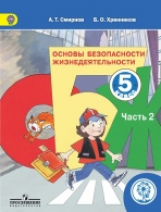 Смирнов. ОБЖ. 5 класс. Учебник. В 3-х ч. Ч.2 (IV вид)