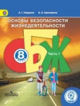 Смирнов. ОБЖ. 8 класс. Учебник. В 4-х ч. Ч.1 (IV вид)