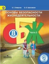 Смирнов. ОБЖ. 8 класс. Учебник. В 4-х ч. Ч.3 (IV вид)