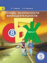 Смирнов. ОБЖ. 8 класс. Учебник. В 4-х ч. Ч.4 (IV вид)