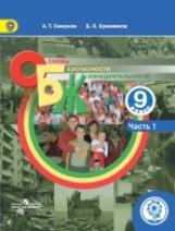 Смирнов. ОБЖ. 9 класс. Учебник. В 3-х ч. Ч.1 (IV вид)